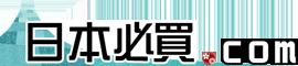 日本必買.com - 時時為您介紹日本最新資訊,從日本必買的藥妝化妝品零食電器,到各式美食與日本旅遊情報,都會提供訊息