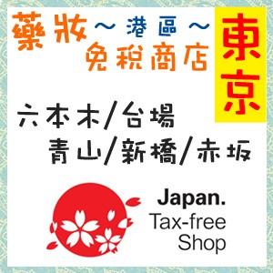 japan-free-tax-detail-tokyo-minato