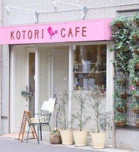 小鳥咖啡廳-1