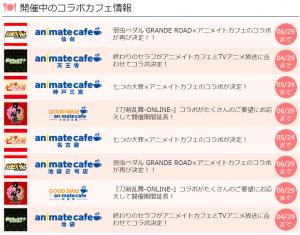 Animate Café-1