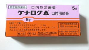 口腔炎藥Bristol-Myers Squibb KENALOG A (1)